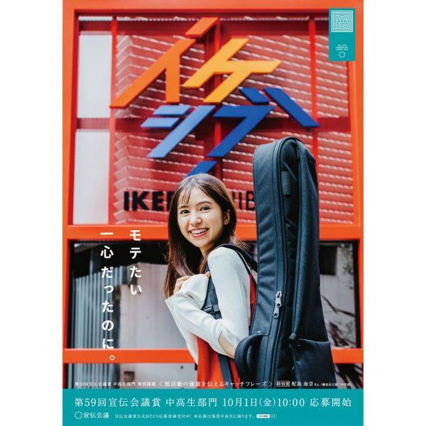 はじめよっ、音楽ライフ。楽器初心者を応援する「イケシブ」が、日本最大の公募広告賞「宣伝会議賞」とコラボ。部活動に夢中になる高校生を表現したポスターの展示を実施!