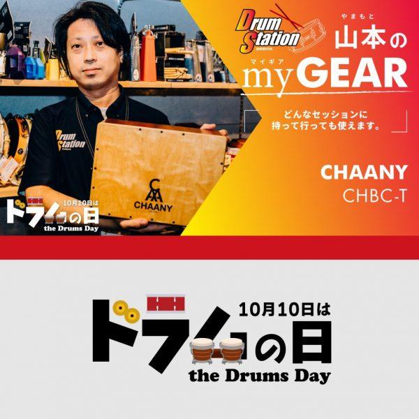 【my GEAR】ドラムステーション渋谷・山本の「CHAANY CHBC-T」