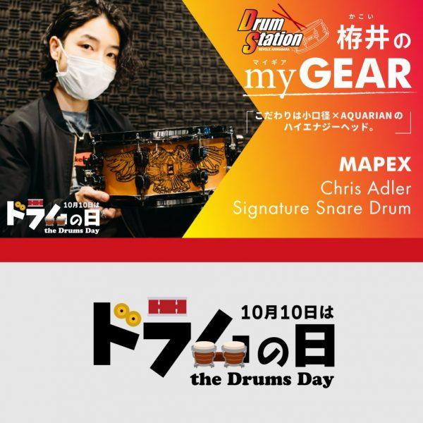 【my GEAR】ドラムステーションリボレ秋葉原・栫井の「MAPEX Chris Adler Signature Snare Drum」