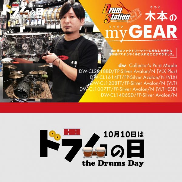 【my GEAR】ドラムステーション大阪・木本の「dw Collector's Pure Maple」