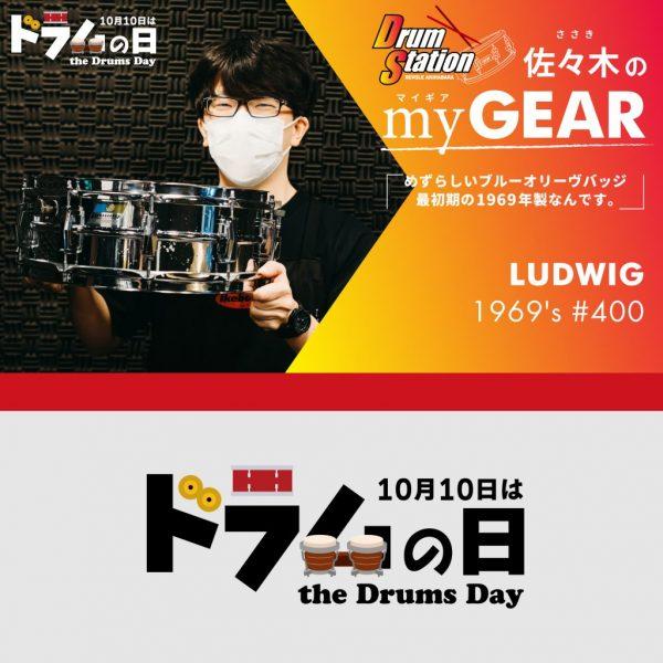 【my GEAR】ドラムステーションリボレ秋葉原・佐々木の「LUDWIG 1969's #400」