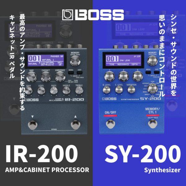 """【BOSS】高品位なサウンドと高い汎用性を備えた次世代ペダル""""200シリーズ""""に『SY-200』と『IR-200』が追加!"""