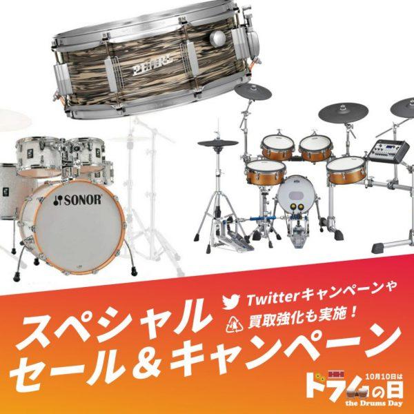 ドラムの日記念!スペシャルセール&キャンペーン開催!