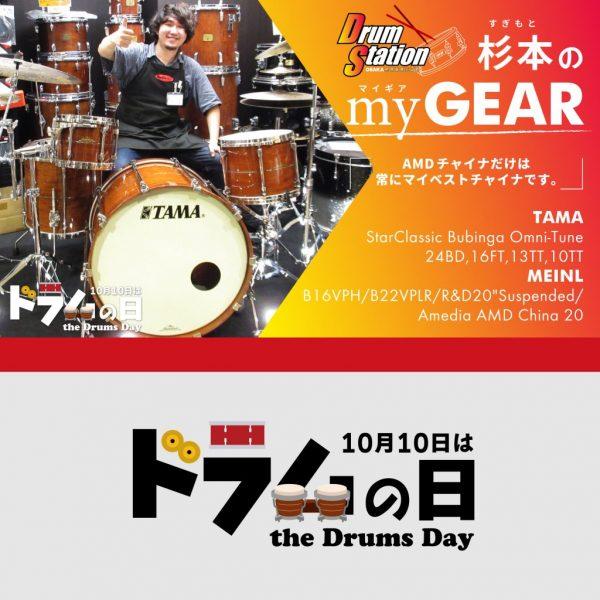 【my GEAR】ドラムステーション大阪・杉本の「TAMA StarClassic Bubinga Omni-Tune、MEINL Cymbals」