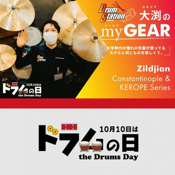 【my GEAR】ドラムステーション渋谷・大渕の「Zildjian Constantinople & KEROPE Series」