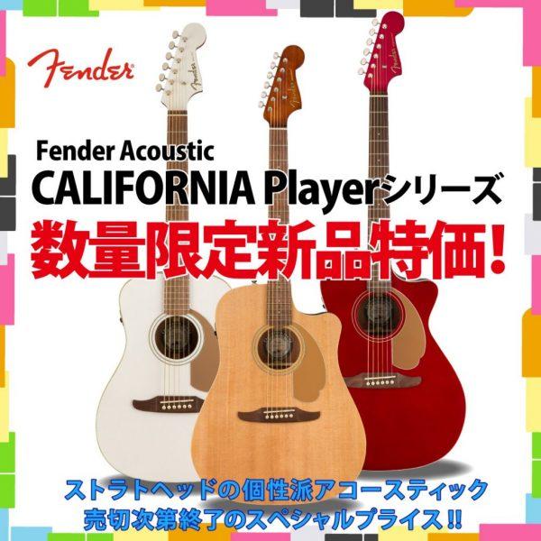 数量限定新品特価!Fender Acoustic CALIFORNIA Playerシリーズがスペシャルプライス!