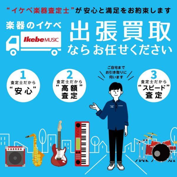 楽器専門店による安心の査定 楽器のイケベ『出張買取』