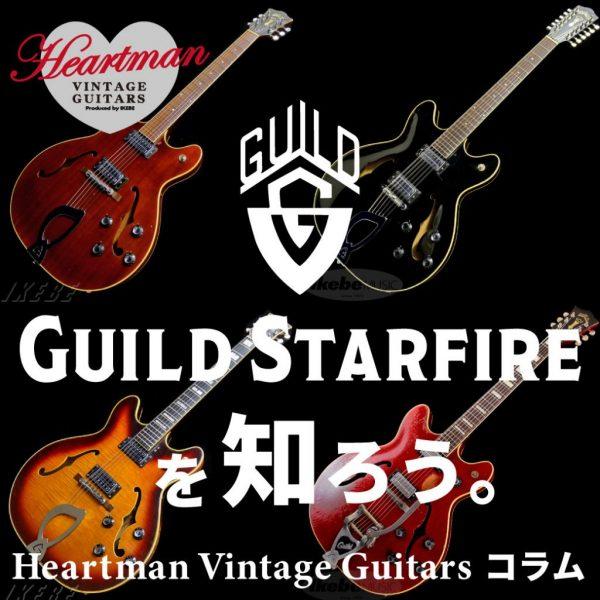 Heartman Vintage Guitars コラム『Guild Starfireを知ろう』