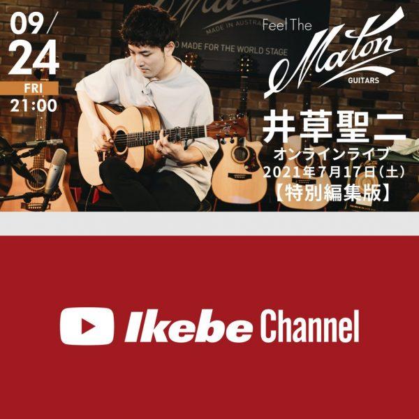 【9月24日(金)プレミア公開】Feel The Maton 井草聖二オンラインライブ特別編集版