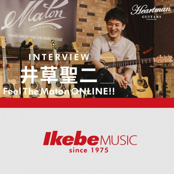 Feel The Maton インタビュー:井草聖二