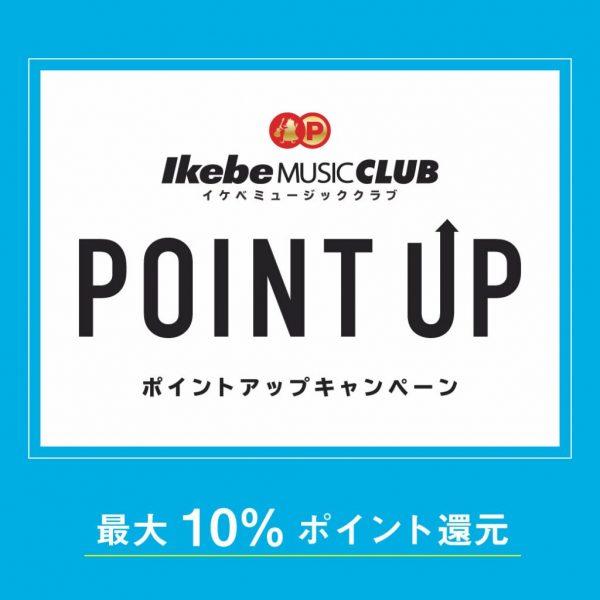 Ikebe Music Club ポイントUP中!
