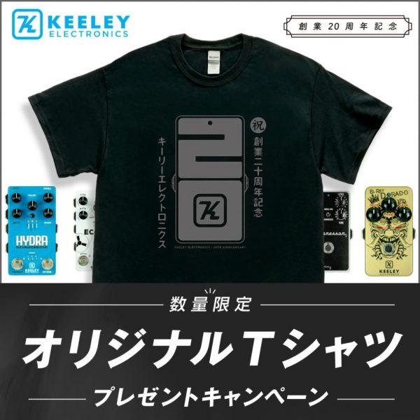 Keeley創業20周年記念オリジナルTシャツプレゼントキャンペーン