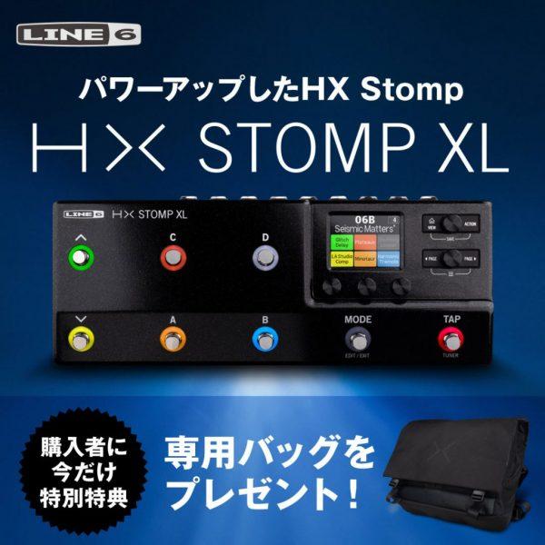 Line 6 HX Stomp XLご購入者限定 HX Messenger Bagプレゼント・キャンペーン!!