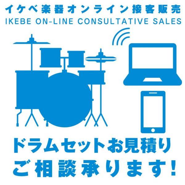 オンライン・ドラムセットお見積りご相談承ります!