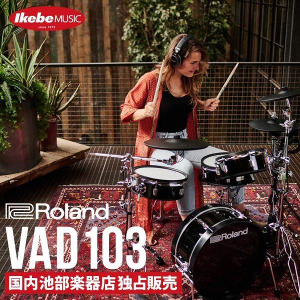 ★本日発売★【国内池部楽器店独占販売】ROLAND(ローランド)V-Drums Acoustic Design のエントリーモデル「VAD103」の取り扱い開始。