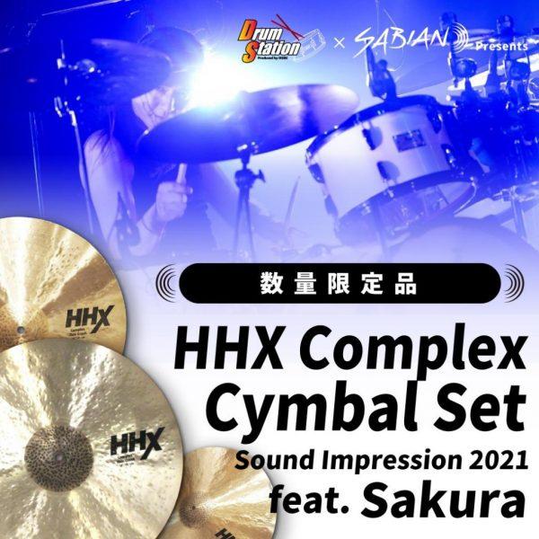 SABIAN Sound Impression 2021 feat. 櫻澤泰徳(Sakura)