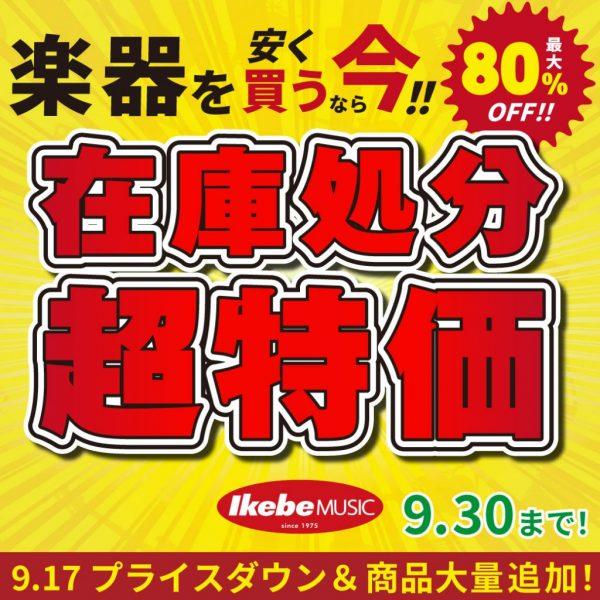★9.17 プライスダウン&商品大量追加!!★【最大80%OFF!!】楽器のイケベ・在庫処分超特価