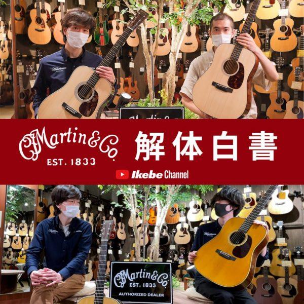 【動画】Martin専属スタッフによるAuthentic&Customシリーズ解体白書