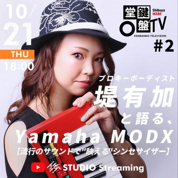 """【🎥】鍵盤堂TV #2 プロキーボーディスト堤有加と語る、Yamaha MODX【流行のサウンドで""""映える""""シンセサイザー】"""