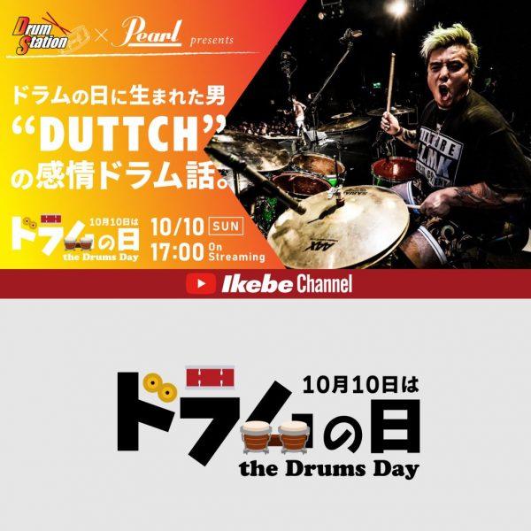"""【🎥】Drum Station×Pearl presents ドラムの日に生まれた男""""DUTTCH""""の感情ドラム話。"""