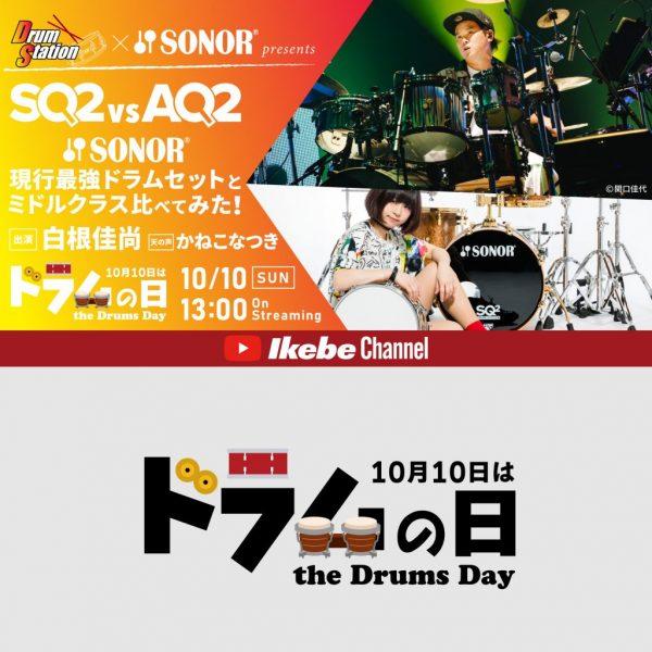 【🎥】Drum Station×SONOR presents【SQ2 vs AQ2】SONOR現行最強ドラムセットとミドルクラス比べてみた!