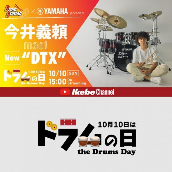 "【🎥】Drum Station×Yamaha presents 今井義頼 meet New""DTX"""