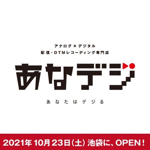 【更新!】2021年10月23日(土)11時 池袋に、配信・DTM・レコーディング専門店「あなデジ」オープン!