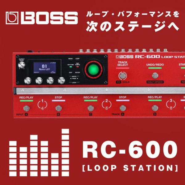 【BOSS】最高峰の音質とカスタマイズ性を備えたLOOP STATIONのフラッグシップ・モデル『RC-600』