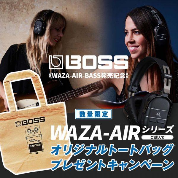 【BOSS】\WAZA-AIR-BASS発売記念/オリジナルトートバッグプレゼントキャンペーン!