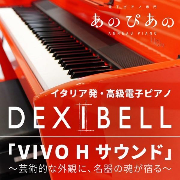 イタリア発・高級電子ピアノ「DEXIBELL VIVO Hシリーズ」サウンド特集