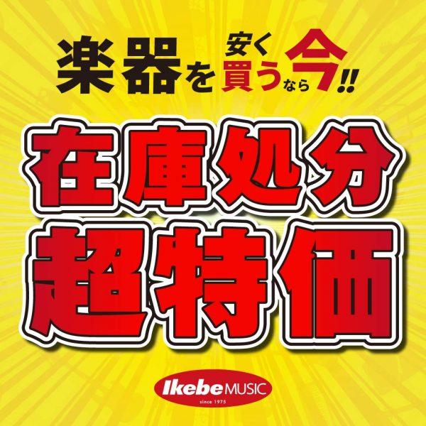 【10月8日更新】\一部商品が更にプライスダウン!/楽器のイケベ・在庫処分超特価