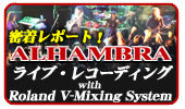 Roland V-Mixing Systemをレポート