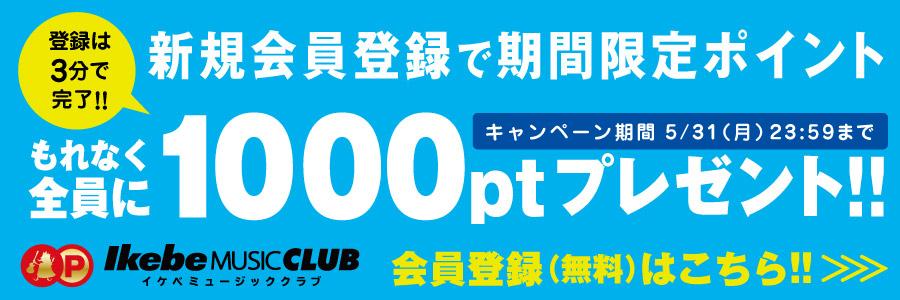 【イケベミュージッククラブ】