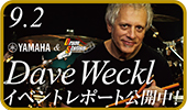YAMAHA Drums & Drum Station Presents Dave Weckl Premium Drum Seminar