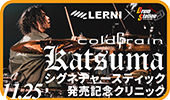 LERNI×Drum Station presents Katsuma / coldrain シグネチャースティック発売記念クリニック Supported by dw Drums