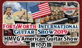 【Fort Worth International Guitar Show 2019】