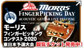 【Finger Picking Day 2020 モーリス フィンガーピッキングコンテスト 2020 東日本予選大会】
