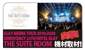 「GLAY ARENA TOUR 2019-2020 DEMOCRACY 25TH HOTEL GLAY THE SUITE ROOM」突撃機材取材!