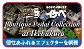 【Boutique Pedal Collection at Ikebukuro】