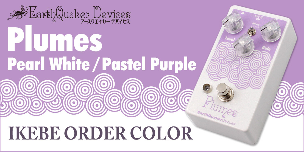 EQD Plumes Pearl White/Pastel Purple 【IKEBE ORDER COLOR】