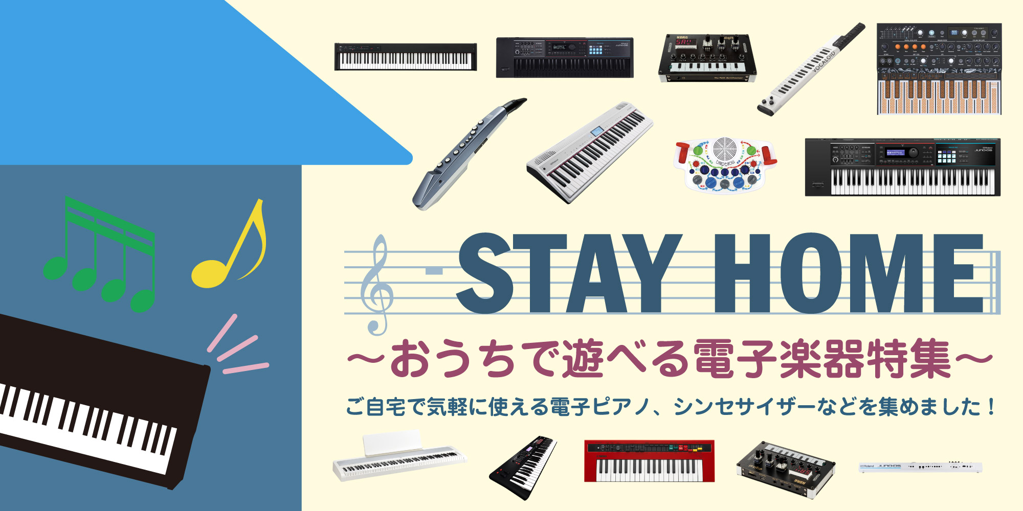 【STAY HOME ~おうちで遊べる電子楽器特集~】