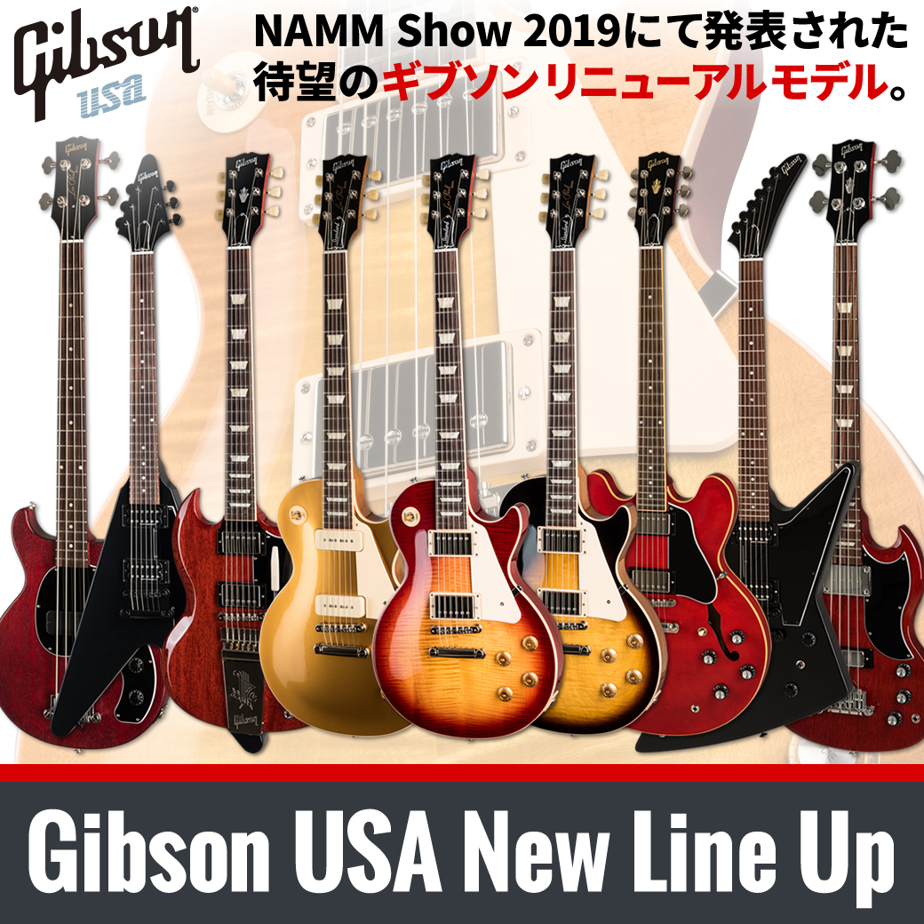 【Gibson USA New Line Up】