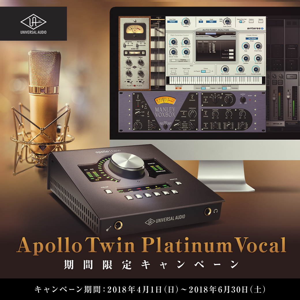 "【期間限定!Universal Audio ""Apollo Twin Platinum Vocal""キャンペーン!】"
