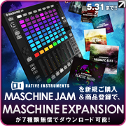【期間限定!『Native Instruments BUY MASCHINE JAM, GET 7 EXPANSIONS FREEキャンペーン!』5/31まで!!】
