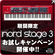 "【""Nord Stage 3""お試しキャンペーン開催中!】"