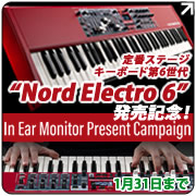 "Nord定番ステージ・キーボード第6世代。""Nord Electro 6""発売記念!期間限定『Nord in Ear Monitor Present Campaign』開催中!"