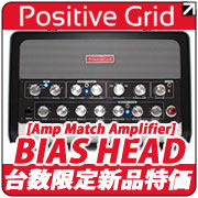 「台数限定新品特価」 Positive Grid BIAS HEAD  [Amp Match Amplifier]