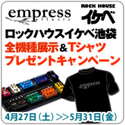 【empress effects全機種展示&Tシャツプレゼントキャンペーン 】