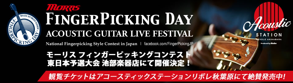 【Finger Picking Day 2019 モーリス フィンガーピッキングコンテスト 2019 東日本予選大会】