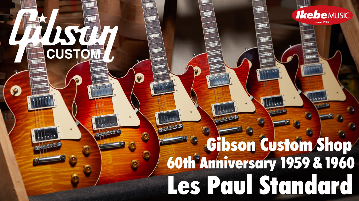 【Gibson CUSTOM SHOP 60th Anniversary 1959 Les Paul Standard】